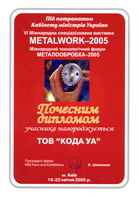 «Metalworking World»